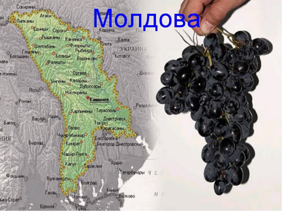 традиции и обычаи молдаван