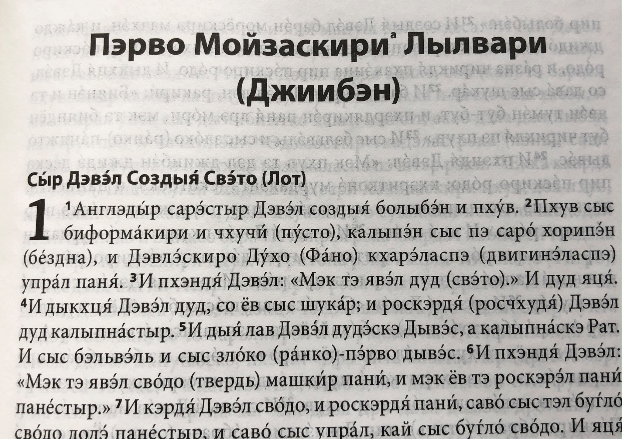 цыганская библия