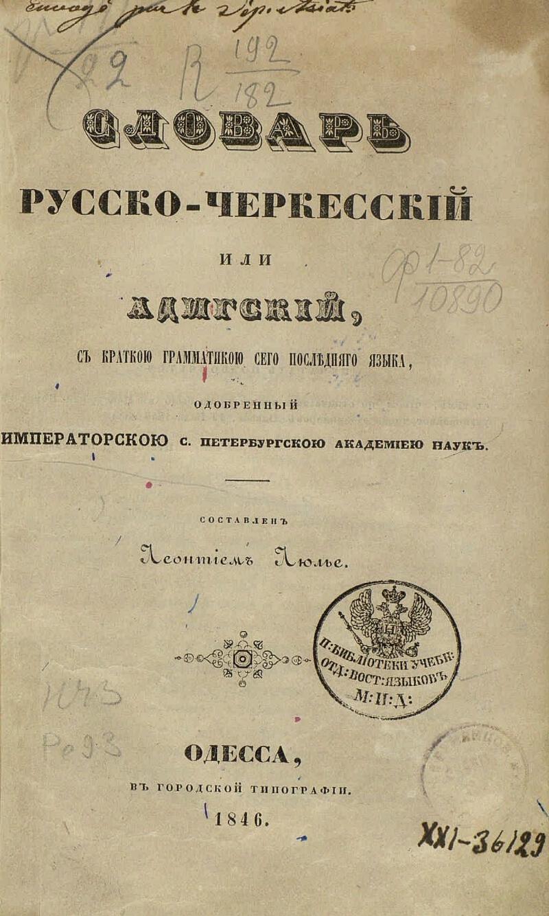 Как создавалась черкесская (адыгская) письменность
