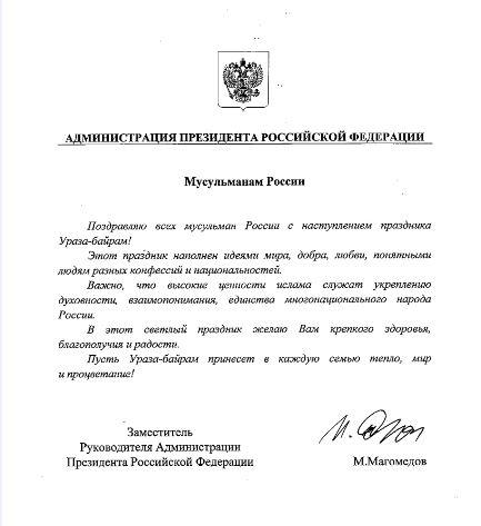 магомедов поздравил с ураза-байрам