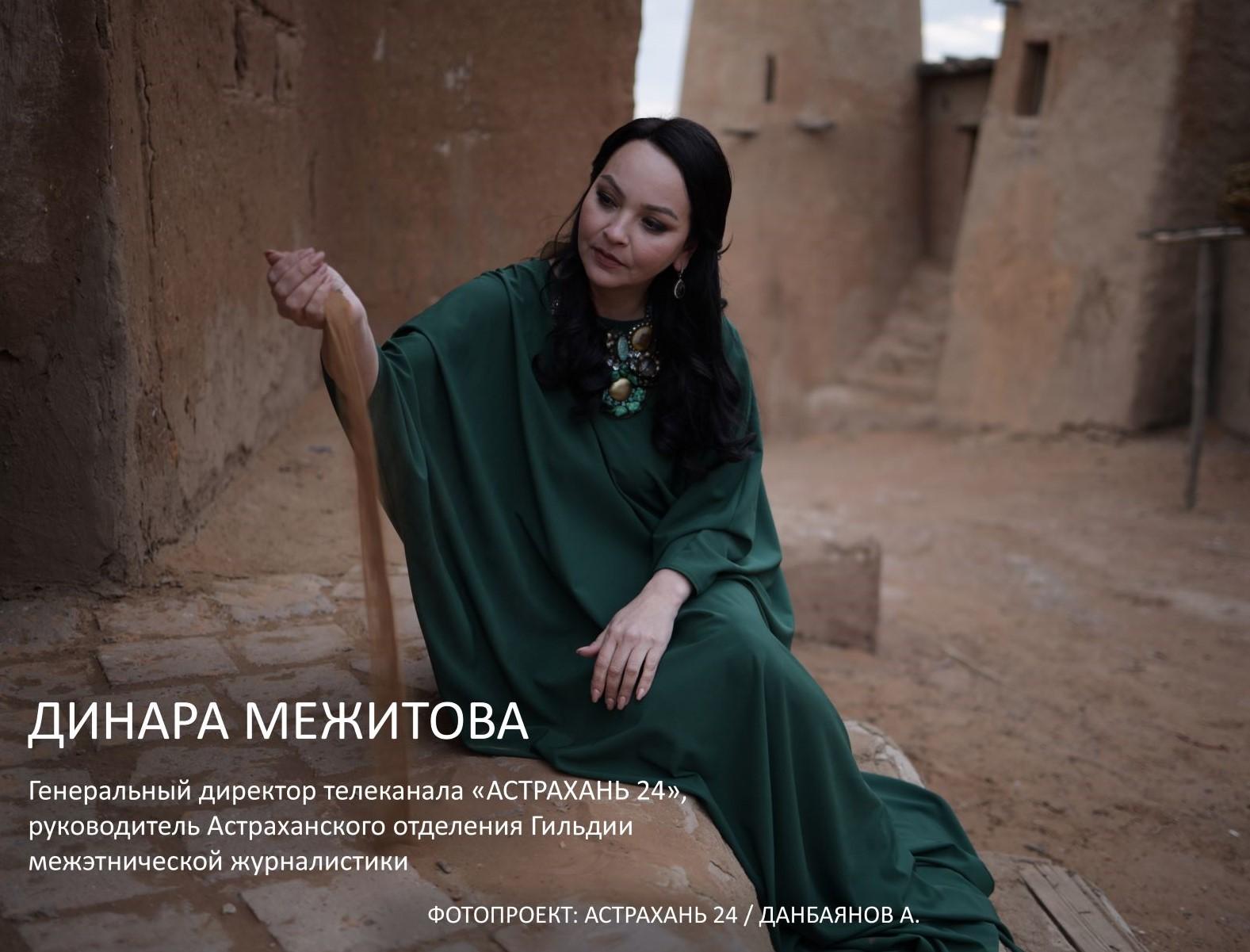 Мы родом из Астрахани. Динара