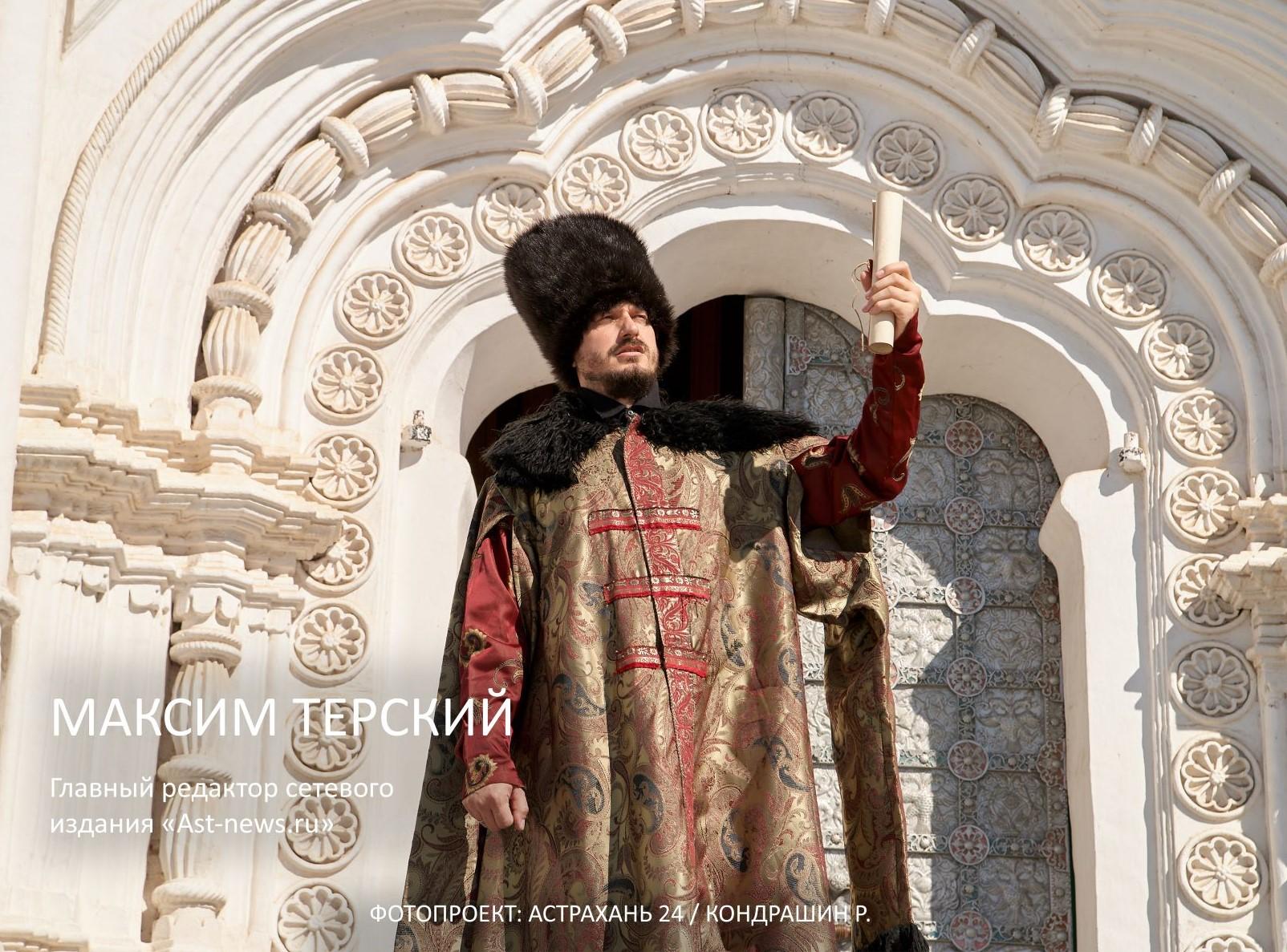 Мы родом из Астрахани. Максим