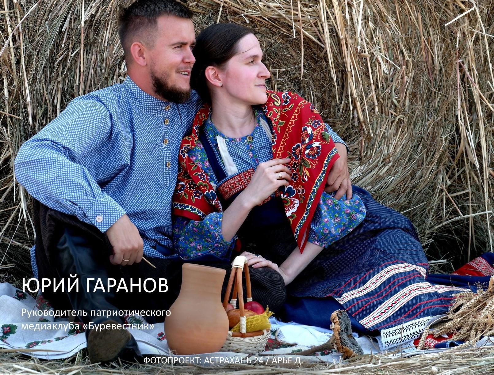 Мы родом из Астрахани. Юрий