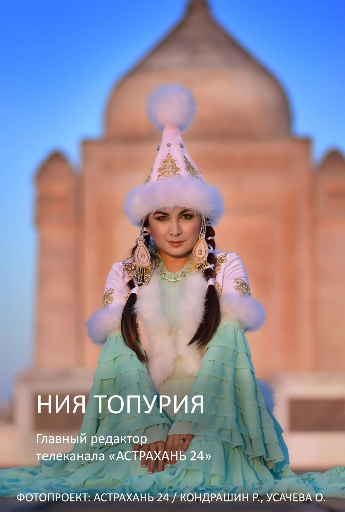 Мы родом из Астрахани. Ния.