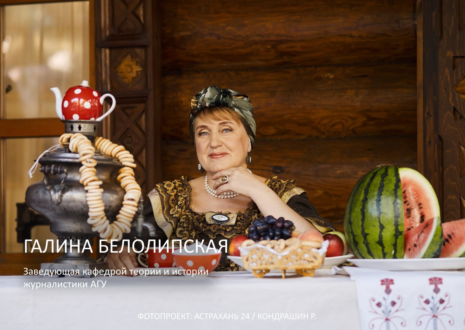 Мы родом из Астрахани. Галина