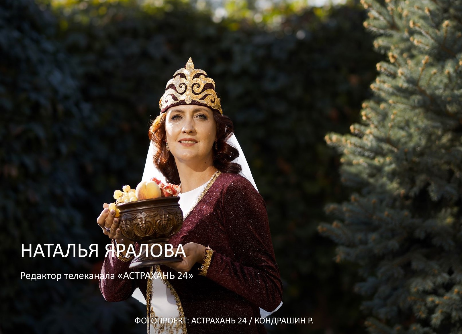 Мы родом из Астрахани. Наталья