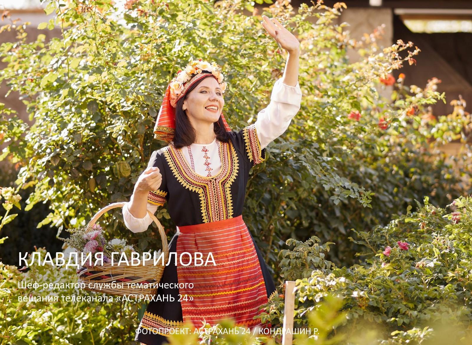 Мы родом из Астрахани. Клавдия