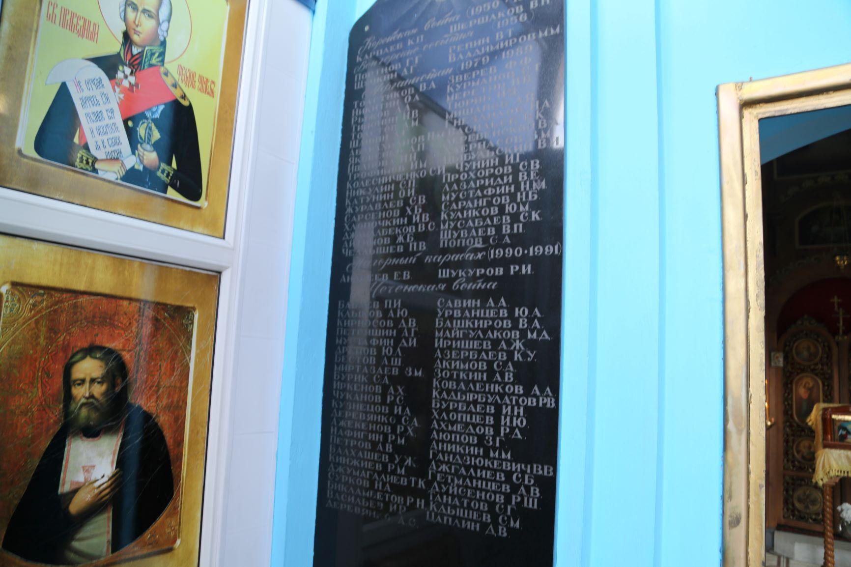 Памятная доска в притворе храма