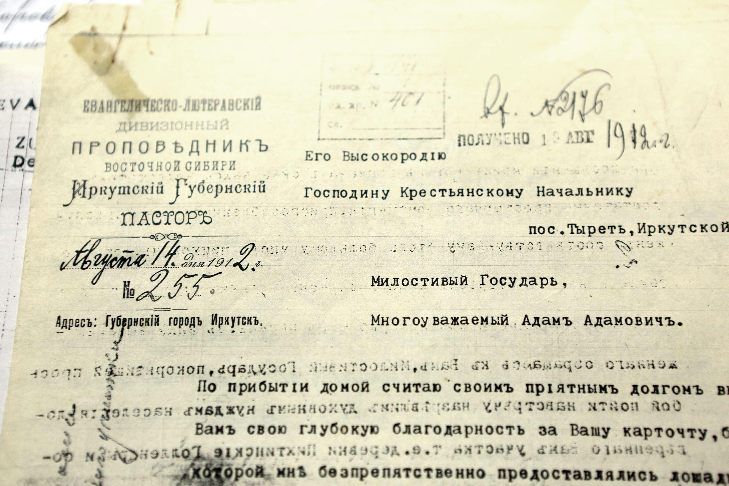 Письмо Вольдемара Сиббуля
