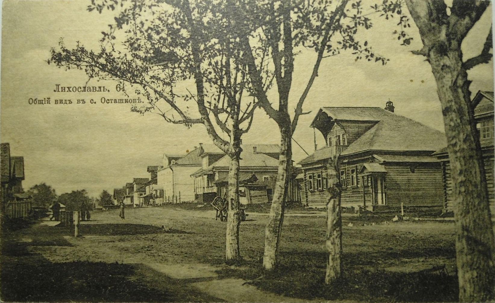 Лихославль на старой открытке