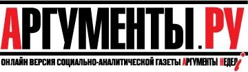 """Газета """"Аргументы Недели"""""""